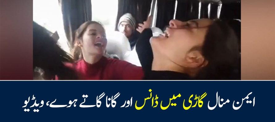 Aiman And Minal Khan Singing And Dancing In A Bus