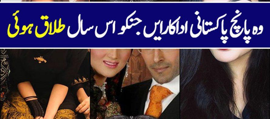 Pakistani Actresses Divorces 2018