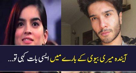 Feroze Khan Is Furious About A Joke At The HUM Awards