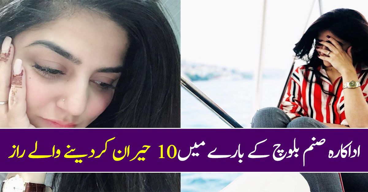 Ten Things You Didn't Know About Sanam Baloch | Reviewit pk