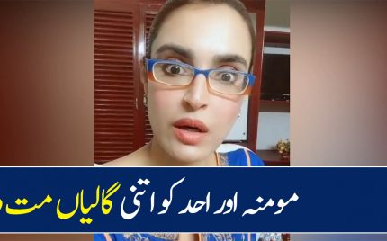 Nadia Hussain Defends Ahad And Momina