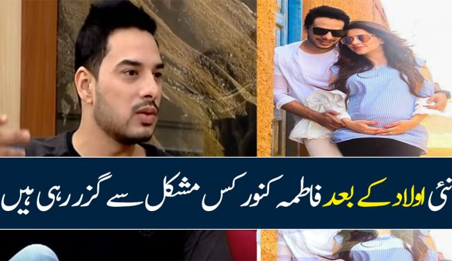 Kanwar Arsalan Shares What Fatima Effendi Is Going Through