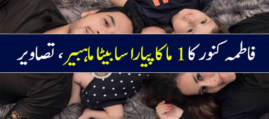 Fatima Effendi and Kanwar Arsalan New Born Baby Boy Pictures
