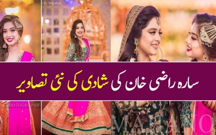 Sara Razi Khan Wedding Pictures New & Exclusive