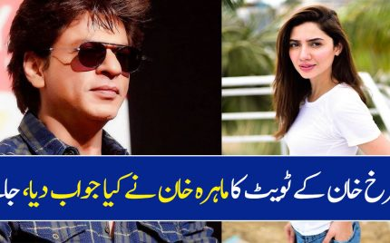 Shahrukh Khan And Mahira Khan's Twitter Exchange