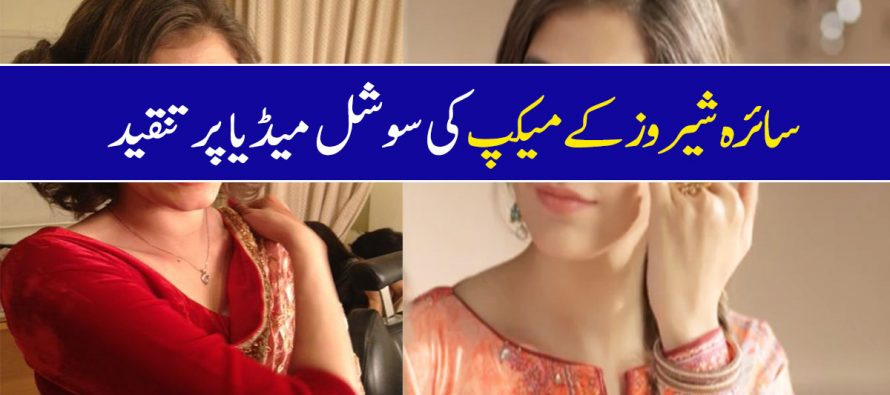 Syra Shahroz Got Trolled For Her Makeup