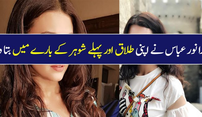 Zara Noor Abbas Talks About Her Divorce and First Marriage