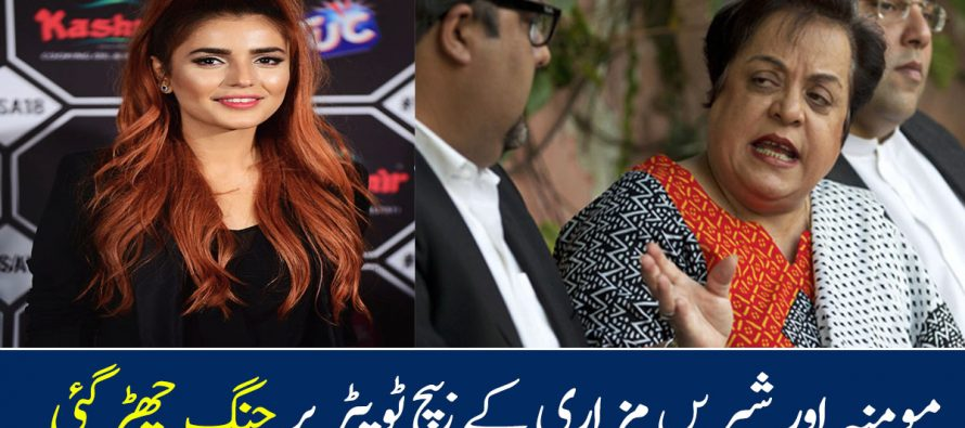 Momina Mustehsan Turns Shireen Mazari's Opinion Into Twitter Feud