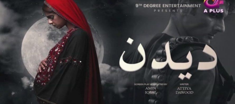 Deedan Episode 4 Story Review – Decent Watch