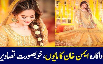 Aiman Khan's Mayun