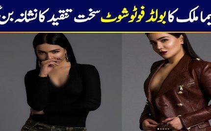 Humaima Malick Bold Photo Shoot Got Too Many Negative Comments