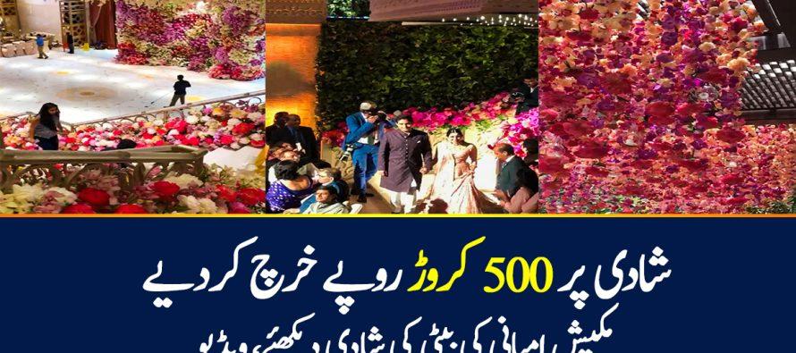 Isha Ambani's Wedding Festivities Kick Off
