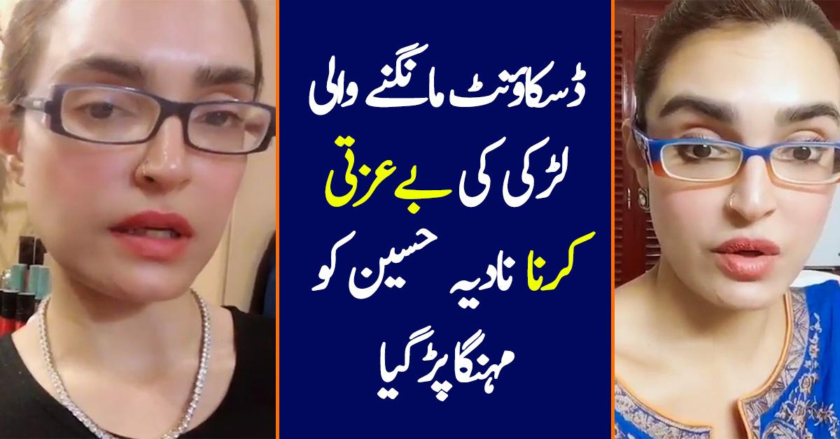 Nadia Khan In Hot Waters For Bashing A Fan