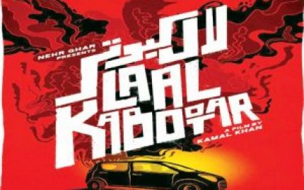 Everything You Need To Know About Laal Kabootar