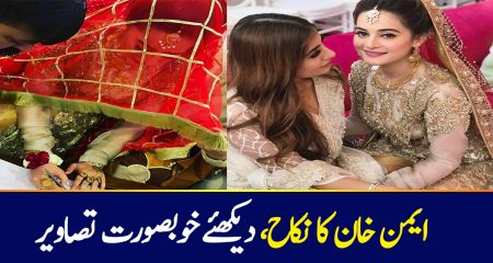 Aiman Khan Nikkah Exclusive Pictures And Videos
