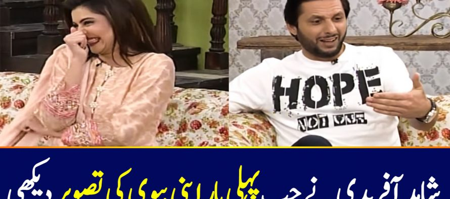 Shahid Afridi On First Time Seeing His Wife