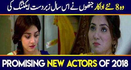 Promising New Pakistani Actors of 2018