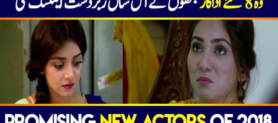 Promising New Pakistani Actors of 2018