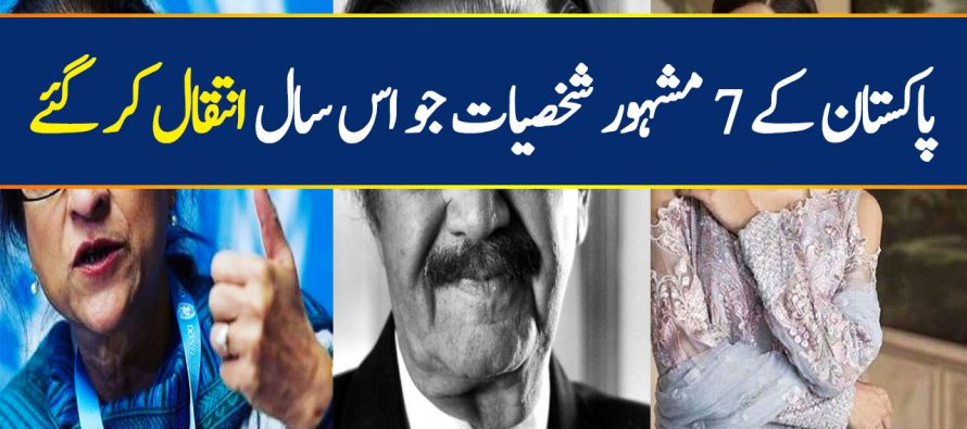 Pakistani Famous Celebrities Who Died In 2018