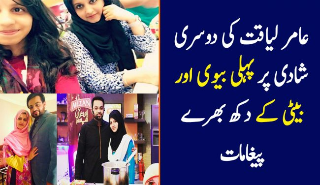 Aamir Liaquat's First Family Reacts To His Wedding