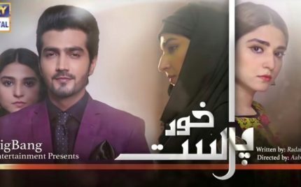 Khud Parast Episode 11 Story Review – New Twists & Turns