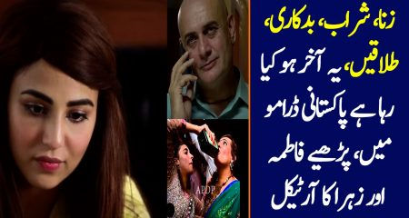 ARY Digital Sensationalizing Serious Issues