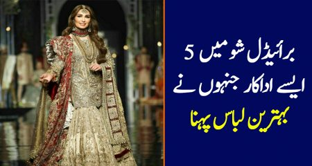 5 Best Dressed At The HBCW