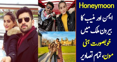 Aiman Khan And Muneeb Butt Honeymoon Pictures