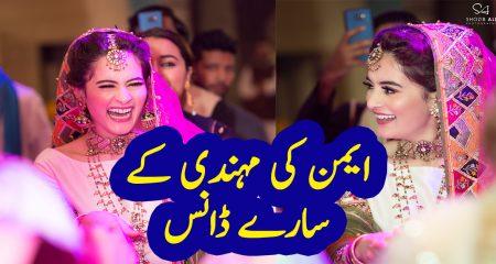 Dance Performances At Aiman Khan's Mehndi