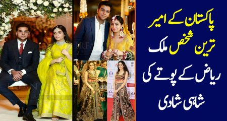 Malik Riaz's Grandson's Grand Wedding