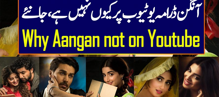 Why Aangan Will Not Be Available On Youtube, Here is the Reason