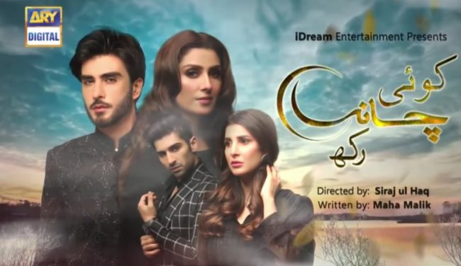 Koi Chand Rakh Episode 23 Story Review – Makeup Enthusiasts