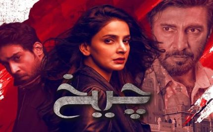 Cheekh Episode 1 Story Review – Decent Introduction
