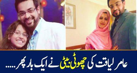 Aamir Liaquat's Daughter Speaks Her Mind On Aamir And Tuba