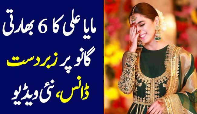 Maya Ali Looks Stunning At A Mehendi Function