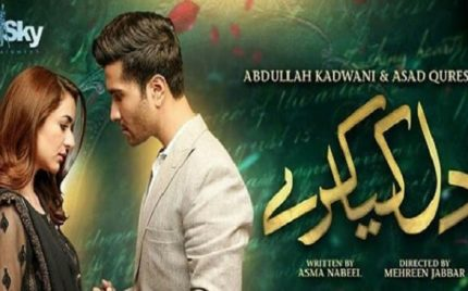 Dil Kya Kare Episode 6 Story Review – Going Strong