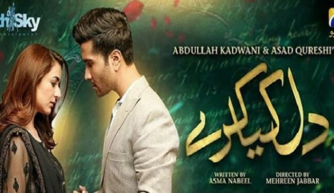Dil Kya Kare Episode 2 Story Review – Subtle & Appealing