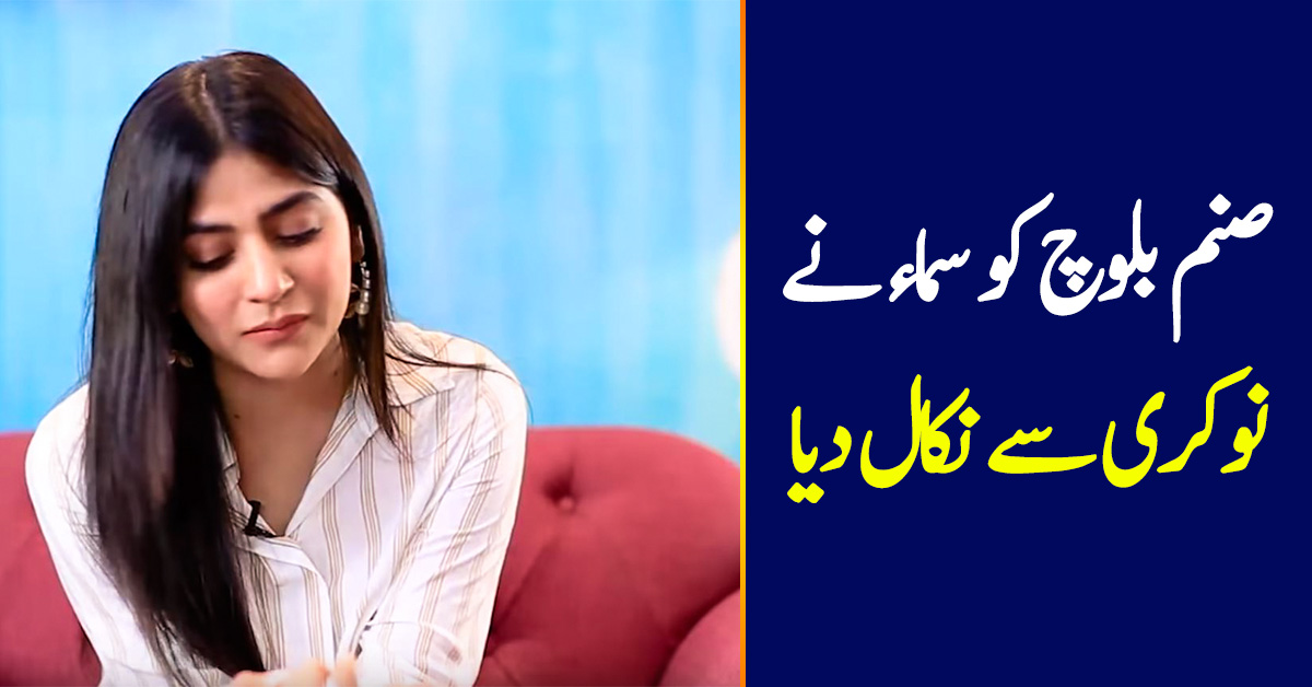 ce67fa5cd4 Sanam Baloch And Her Team Are Allegedly Fired From Samaa | Reviewit.pk