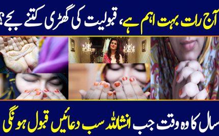 Samiah Khan Reveals The Exact Time For Qaboliat of Dua