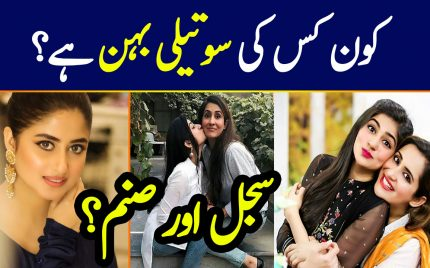 Step Siblings of Pakistani Showbiz Industry