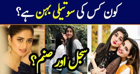 Step Siblings of Pakistani Showbiz Industry
