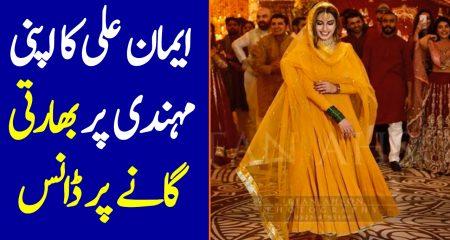 Iman Ali Dance on Indian Song At Her Mehndi