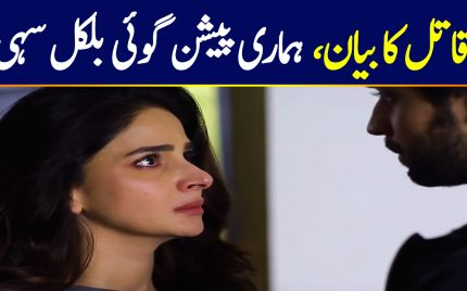 Cheekh Episode 7 | Qatil Ka Bayan