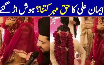 Iman Ali Nikkah | Her Haq Mehar Amount Will Blow Your Mind