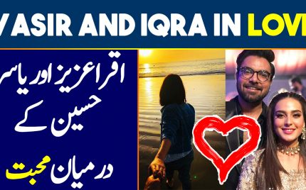 Iqra Aziz and Yasir Hussain In Love | Here is a Clear Proof