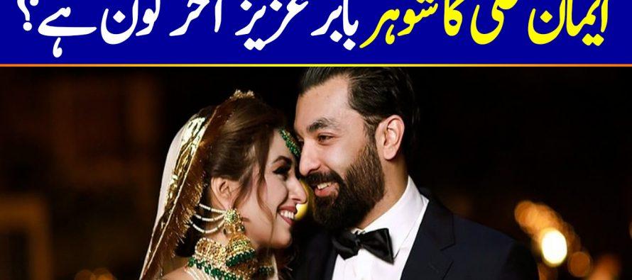 Who Is Iman Ali's Husband Babar Aziz Bhatti ?