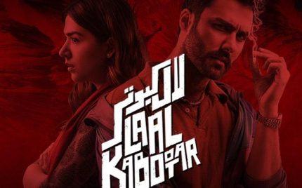 Laal Kabootar's Trailer Is Full Of Mystery