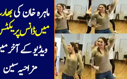 Mahira Khan's Exclusive Dance Videos