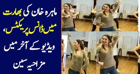 Mahira Khan's Exclusive Dance Videos