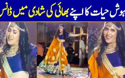 Mehwish Hayat Amazing Dance at her Brother's Mehndi